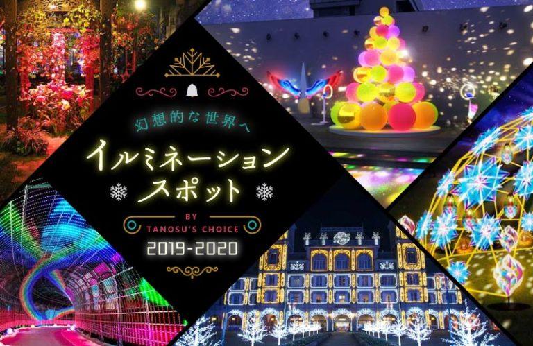 兵庫県のフォトジェニックなイルミネーションスポット8選[2019-2020]