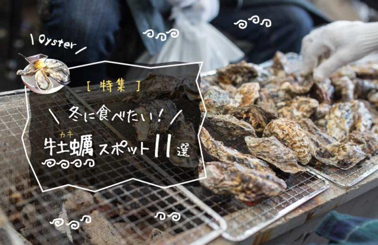【赤穂・坂越・室津】冬に食べたい!牡蠣が食べられる兵庫県のおすすめ店&人気の直売店