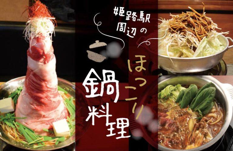 【姫路駅周辺】鍋料理がおいしいお店5選!忘年会にもおすすめ!インスタ映えする鍋も紹介♪