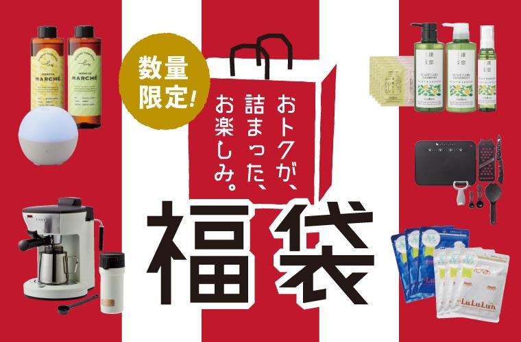 【姫路】年末年始の「東急ハンズ」はお得づくし!初売り日は福袋の販売と新春抽選会で運試し!