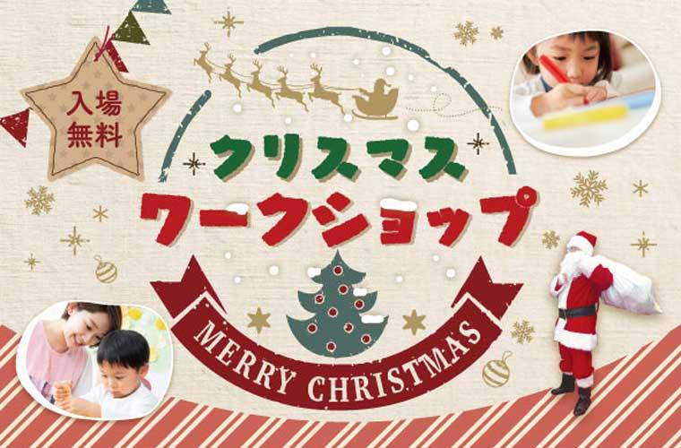 赤ちゃんから大人まで!親子で参加できるクリスマスワークショップを開催