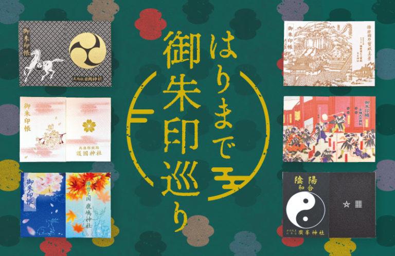 初詣は姫路城周辺や播磨地域の神社でご朱印をゲット!かわいいご朱印帳も要チェック!