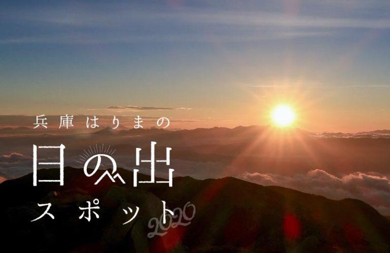 日の出時刻は午前7時7分前後!兵庫県でおすすめの初日の出スポット8選