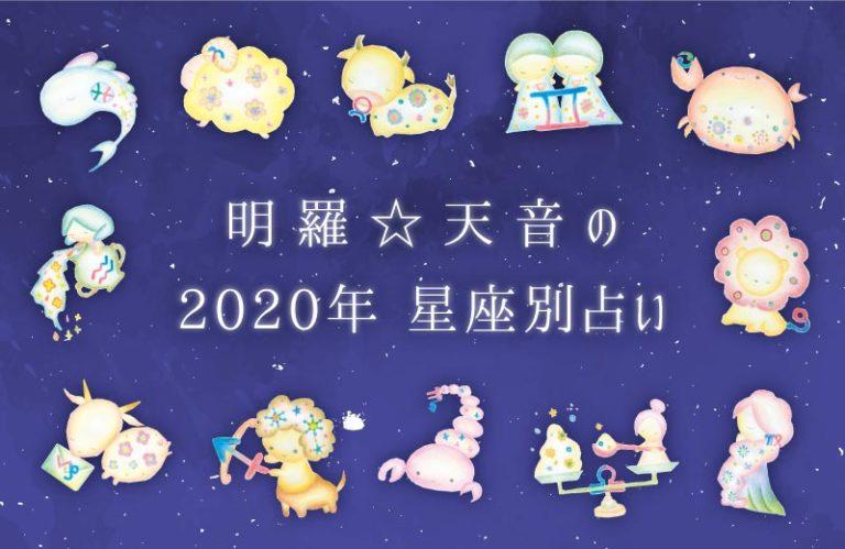 【2020年星占い】あなたの運勢は?明羅☆天音の星座別占い