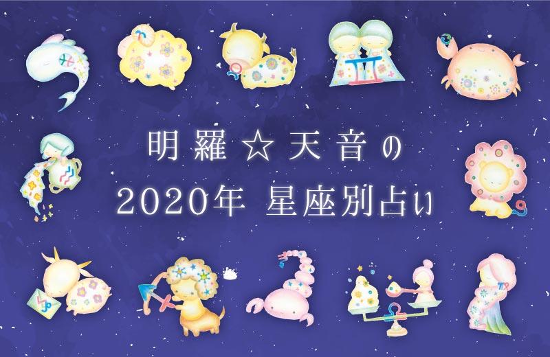 2020年星占い】あなたの運勢は?明羅☆天音の星座別占い | TANOSU ...