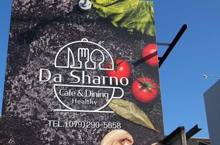 【姫路】カフェ&ダイニング「da sharno(ダ シャーノ)」ヘルシーな野菜メニューが充実♪テイクアウトも