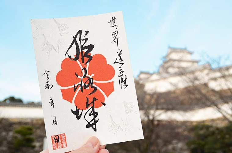 姫路城の「御城印」を期間限定で販売!藩主の直筆文字は珍しいと早くも話題に
