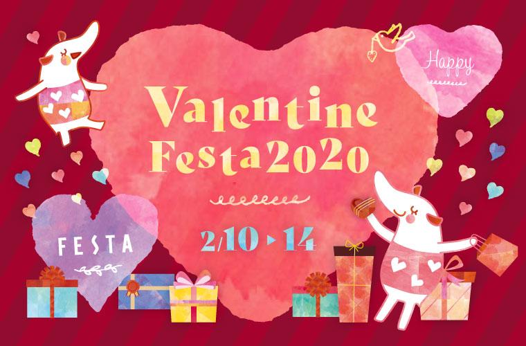 【姫路駅周辺】「バレンタインフェスタ」開催!飲食店中心の優待チケットで食べて、飲んで、お買い物♪