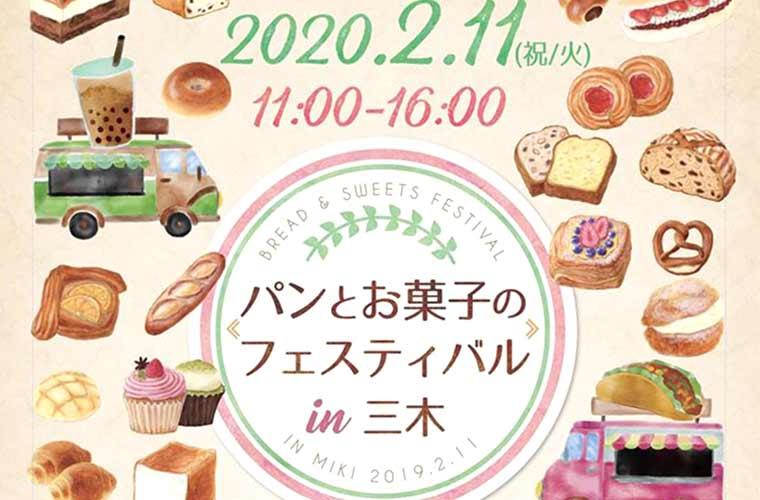 【三木】約50店舗が集結する「パンとお菓子のフェスティバル」 冬のカントリー雑貨市も同時開催!