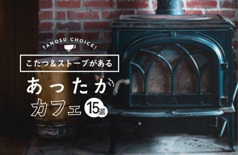 冬におすすめ!こたつ&薪ストーブがあるあったかカフェ15選 【姫路・高砂・稲美周辺】