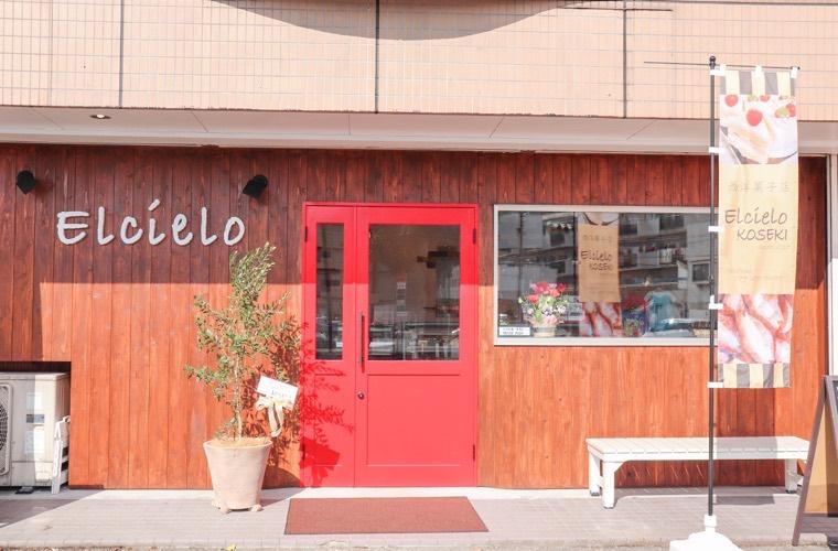 【姫路】「KOSEKI(コセキ)」が店舗拡大移転オープン!『クリームクロワッサン』以外のケーキも注目♪