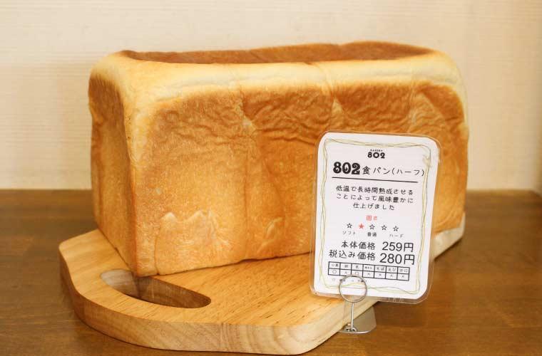 【明石】「BAKERY802」の食パンがもちふわ!低温×長時間熟成が秘密!