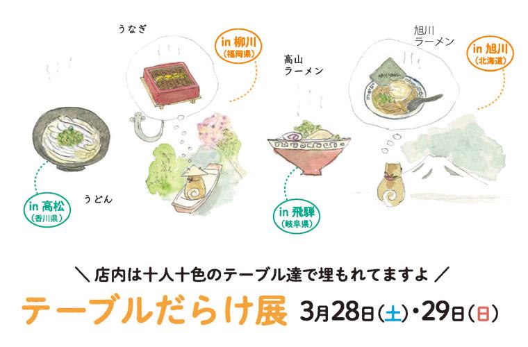 【姫路】「丸忠家具」で「テーブルだらけ展」を開催!お気に入りのテーブルを探して♪