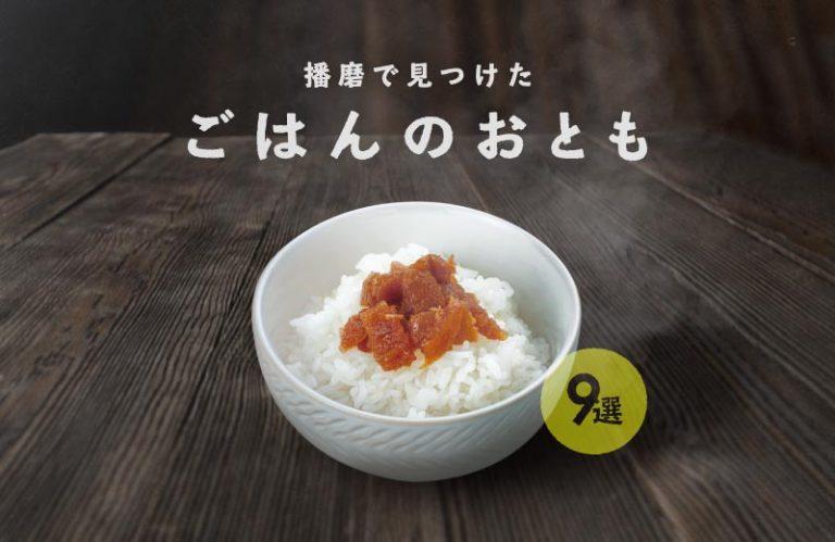 姫路・加古川周辺で見つけた!ご飯のおとも9選 人気の佃煮や漬物など