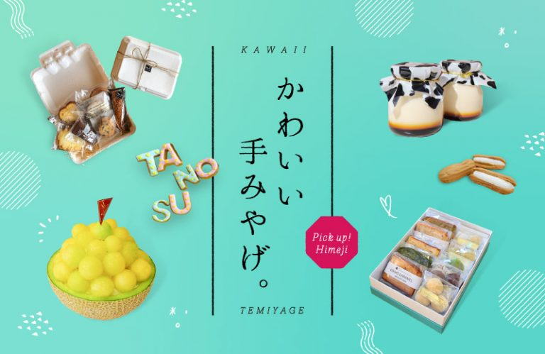 【姫路】見た目がかわいい手土産8選!女子心をくすぐる人気カフェ&お菓子店の商品を紹介!