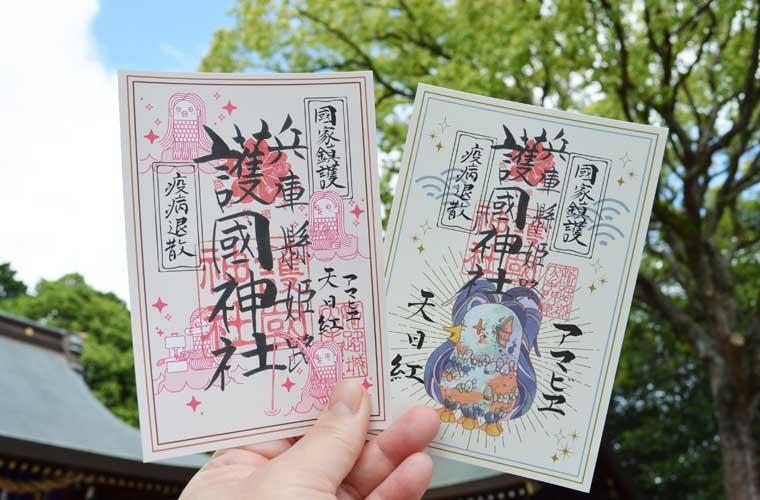 姫路城近くの護國神社が参拝者に限定配布!「アマビエ」を描いた護符で疫病退散!