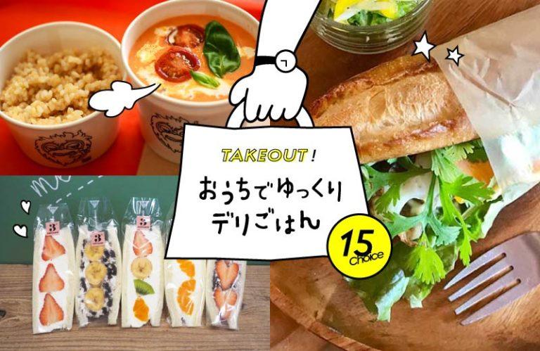 【姫路・加古川・高砂】テイクアウトができるお店15選!お持ち帰りデリでゆっくりおうちごはん♪