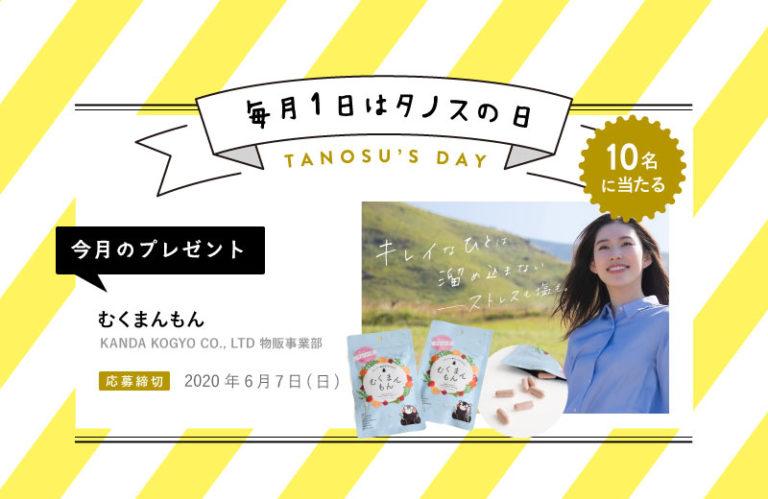 【タノスの日】今月のプレゼントはこれ!応募締め切りは6/7(日)まで♪
