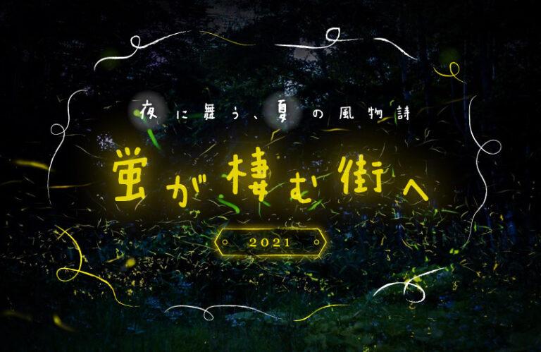 【兵庫県】ホタルが観賞できるスポット7選!初夏の夜の絶景 (2021)