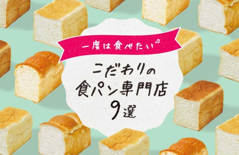 【食パン専門店9選】姫路・加古川周辺のこだわりの人気店を紹介!一度は食べたい!