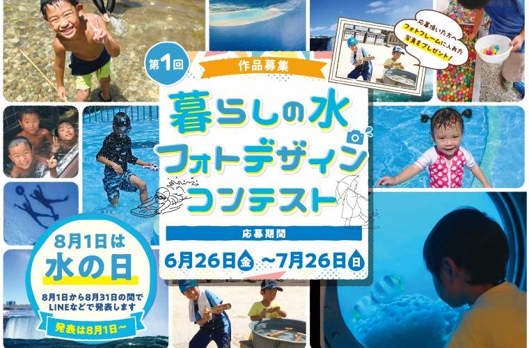 賞金最大3万円!「水」をテーマのフォトコンテスト開催♪ LINEで簡単応募を