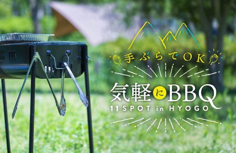 【兵庫県】手ぶらでOK!気軽にBBQ(バーベキュー)が楽しめるスポット&キャンプ場11選!