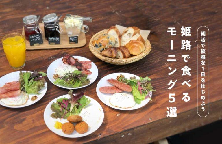 【姫路】おしゃれモーニングが食べられる店5選!パンの食べ放題や和朝食も♪