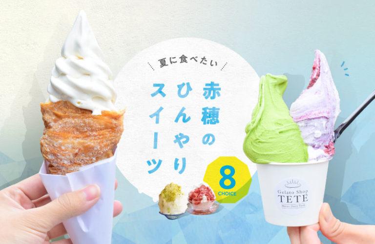 赤穂で食べたい!かき氷&ジェラート・ソフトクリームなど、ひんやりスイーツ8選!