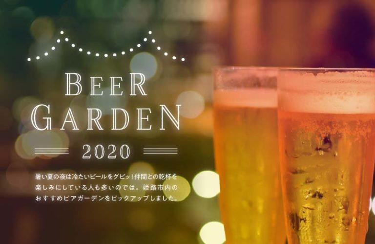 【姫路】夏はビールで乾杯!おすすめのビアガーデン2020 人気のメニューやイベントも!