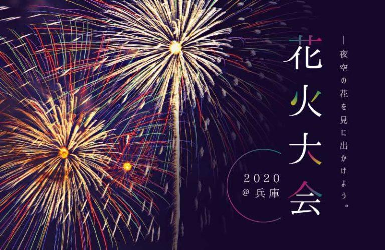 姫路・加古川など兵庫県の花火大会特集!2020年の日程やアクセスは?