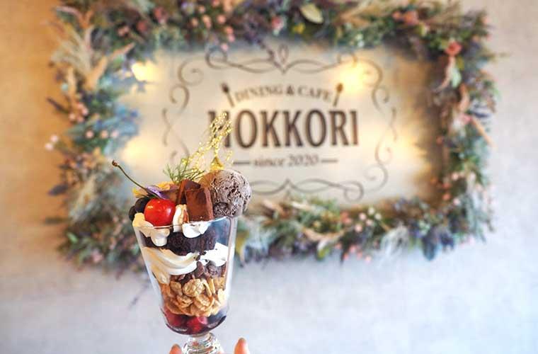 【加古川】カフェ「HOKKORI」がオープン!約30品目の和食ランチとスイーツが自慢♪