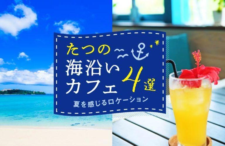 【たつの】絶景!海が見える海沿いカフェ4選!ランチやスイーツ、パンケーキも♬
