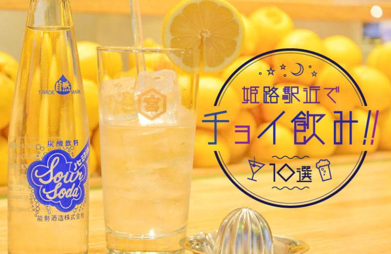 【姫路駅周辺】居酒屋&バル10選!女子におすすめ!オシャレに立ち飲みも♪