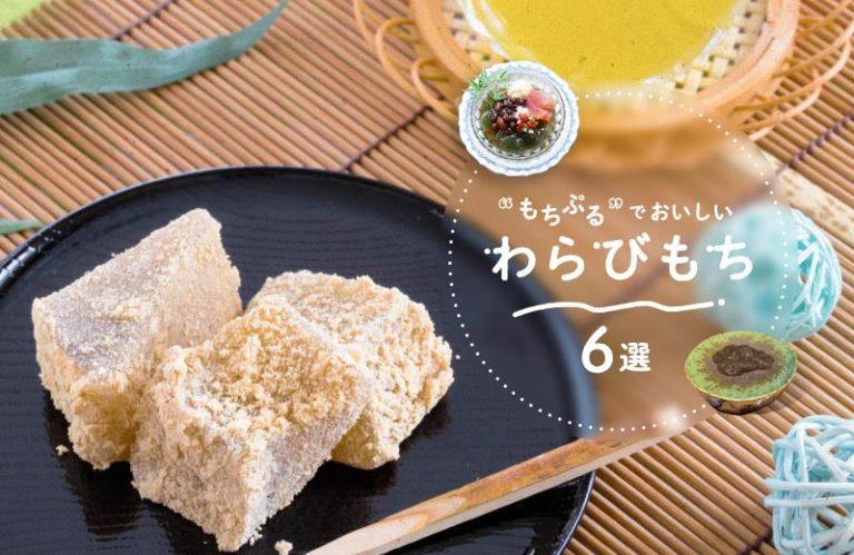 【姫路・加古川周辺】もっちりぷるぷる絶品わらびもち6選!手土産にもぴったり!