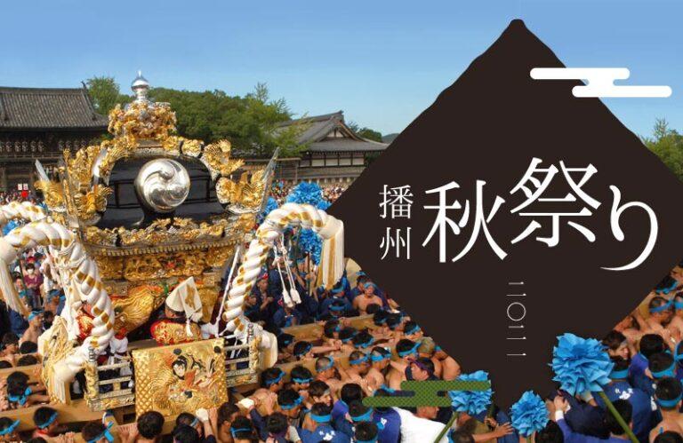 【姫路周辺】播州秋祭り!「灘のけんか祭り」など2021年の開催状況は?