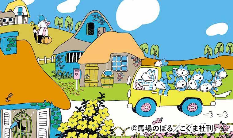 人形劇団「クラルテ」の最新作「11ぴきのねことぶた」太子町のあすかホールで開催!