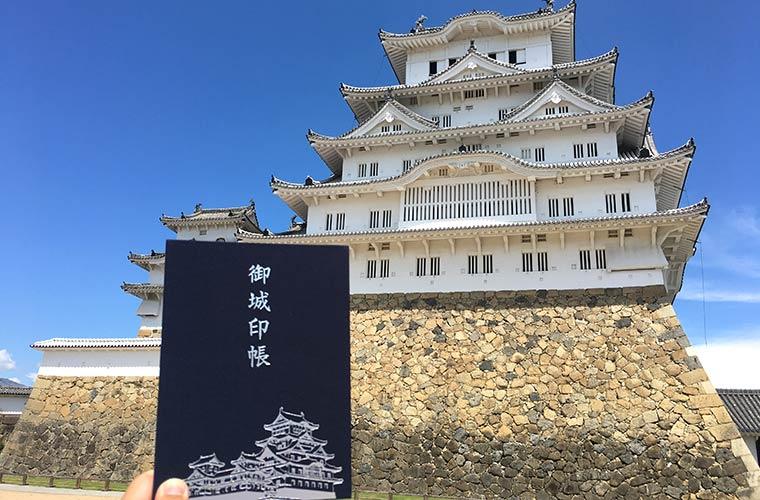 姫路城の御城印帳が完成!ふるさと納税の返礼品に、2021年2月頃には一般販売も!