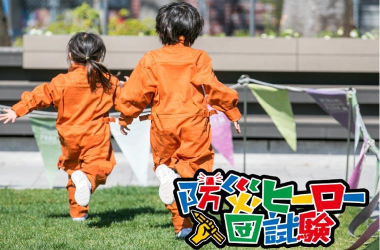 楽しく学べる!「防災ヒーロー入団試験」in神戸新聞ハウジングセンター加古川会場