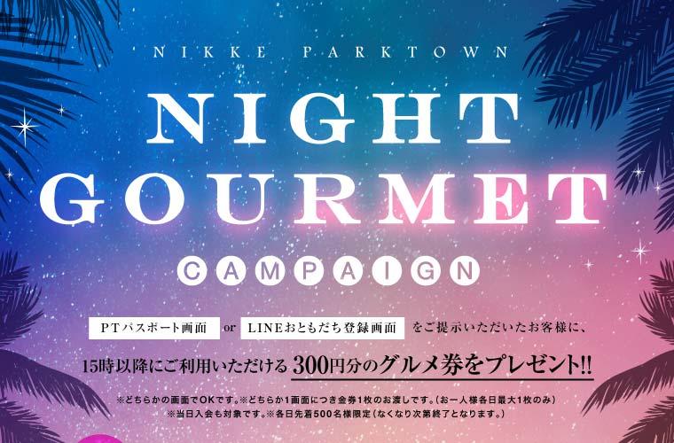 【加古川】ニッケパークタウンの夏グルメイベント開催!グルメ券プレゼントや縁日も!