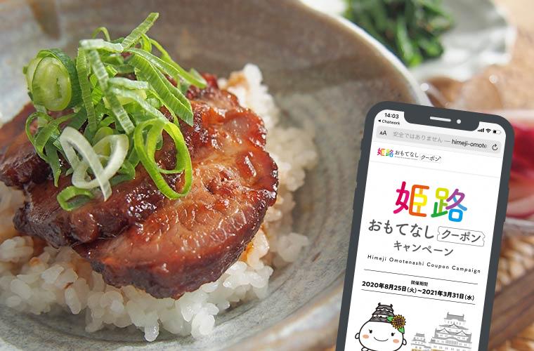 「姫路おもてなしクーポンキャンペーン」飲食店などで使えるお得なクーポンサイトオープン!