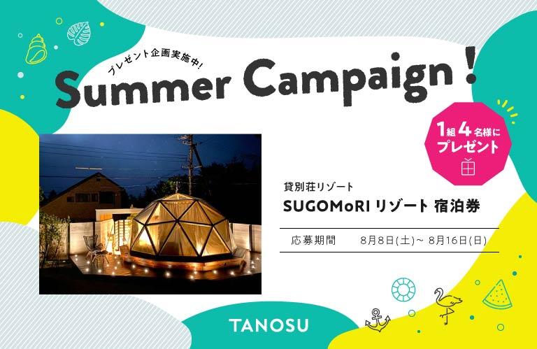 貸別荘「SUGOMoRI(すごもり)リゾート 宿泊券」4名1組様にプレゼント!