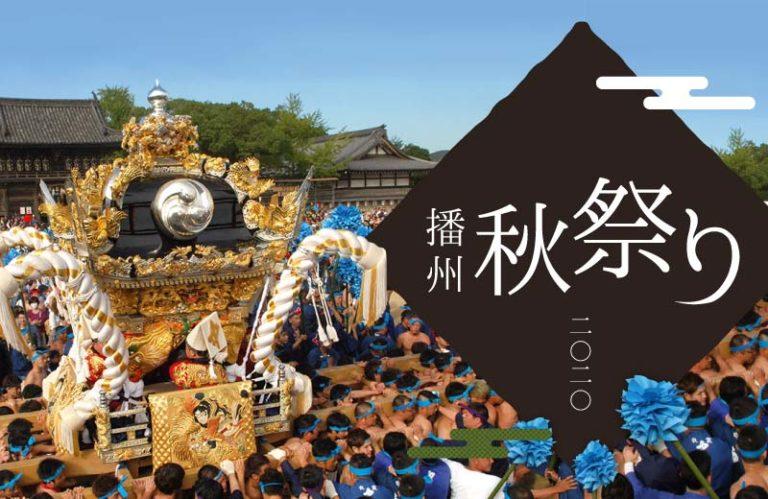 【姫路周辺】播州秋祭り!灘のけんか祭りなど2020年の開催は?