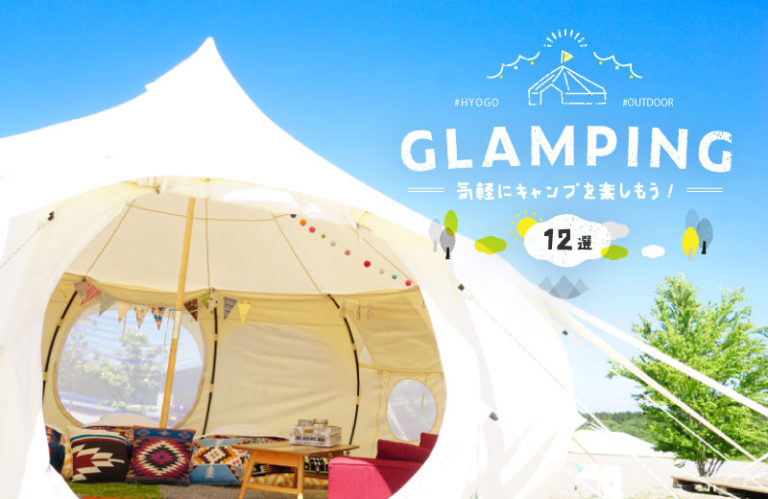 【兵庫県】グランピングスポット12選!話題のアウトドアでBBQや宿泊を楽しんで