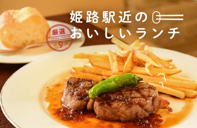 【姫路駅周辺】おすすめランチ9選!イタリアンや和食、行列ができる人気店も!コスパ抜群♪