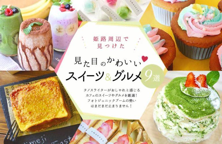 【姫路周辺】インスタ映えするお店9選!季節限定のスイーツやランチがあるカフェも♪