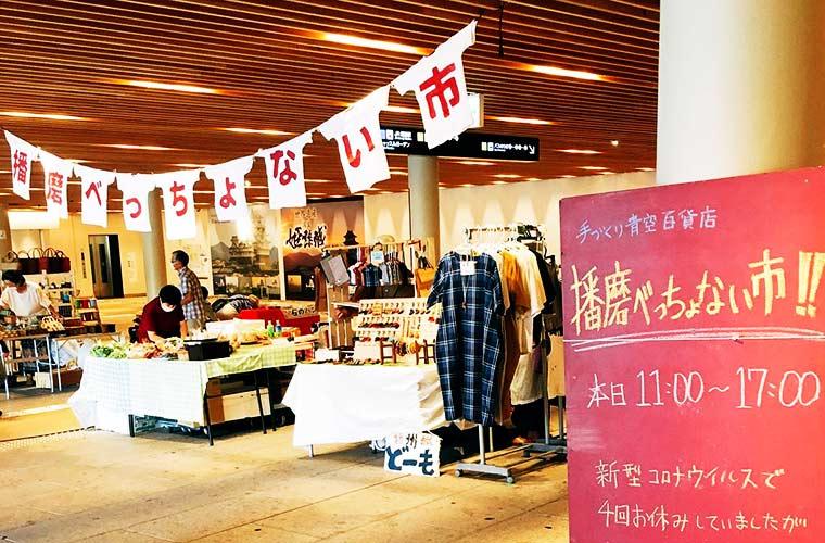 【姫路】「播磨べっちょない市」手作り雑貨やワークショップなど20店以上が集合!