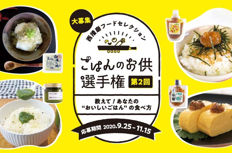 西播磨エリアの加工品を使った「ごはんのお供選手権」スタート!入賞者には賞品もあり!