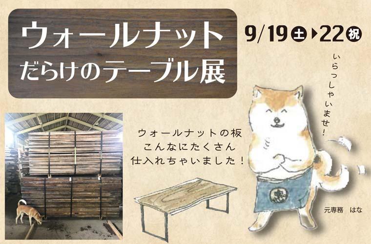 【姫路】「丸忠家具」で「ウォールナットだらけのテーブル展」を開催!お気に入りを見つけて♪