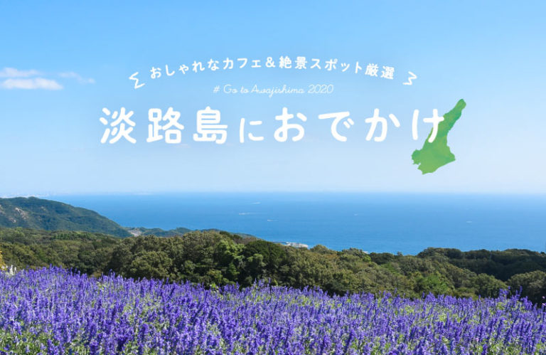 【淡路島】日帰り女子旅やデートに!おしゃれカフェのランチ&観光スポット、人気のお土産も