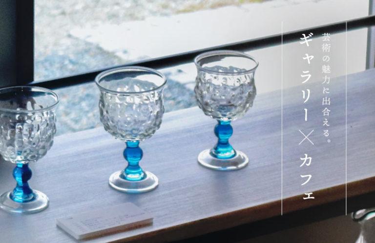 【姫路周辺】雑貨もあるギャラリーカフェ6選!おすすめランチやスイーツも紹介